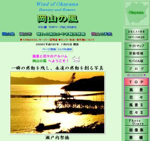 岡山の風 TOPページへリンクします。