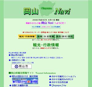 岡山Navi TOPページへリンクします。